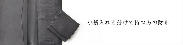 Pick Up / Ryu 小銭入れ分けるスタイル