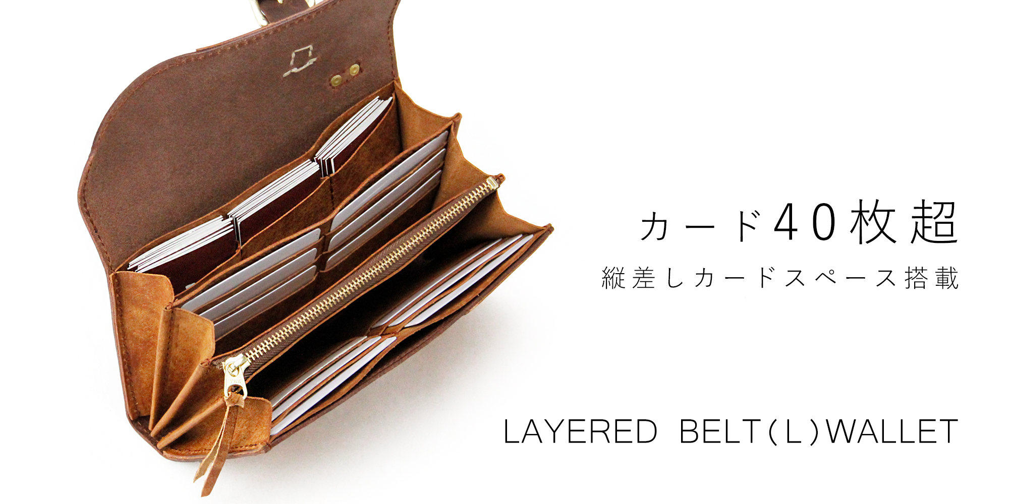 Pick Up / Ryu LAYERED BELT(L)WALLET