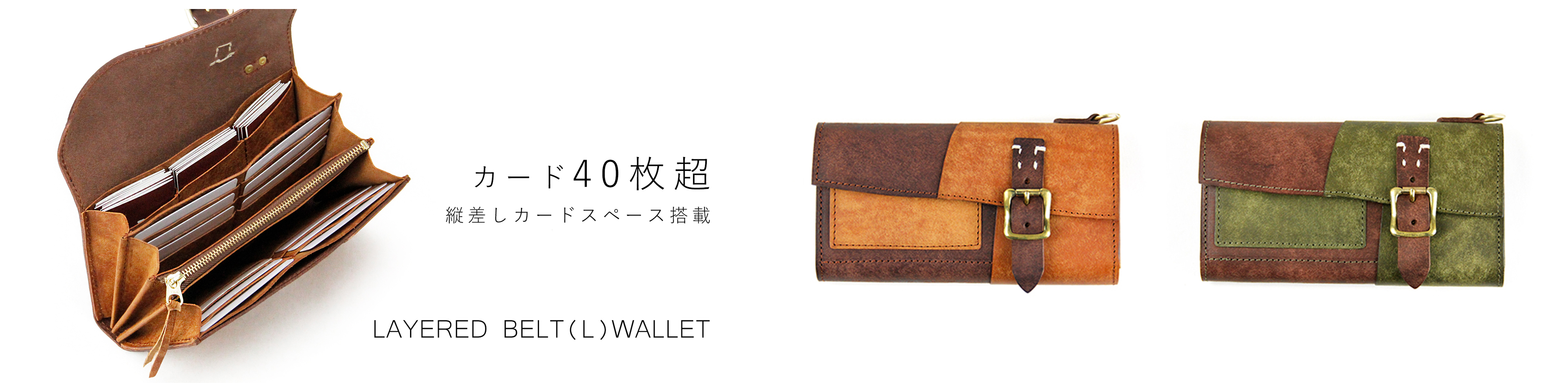 Pick Up / Ryu LAYERED BELT L WALLET