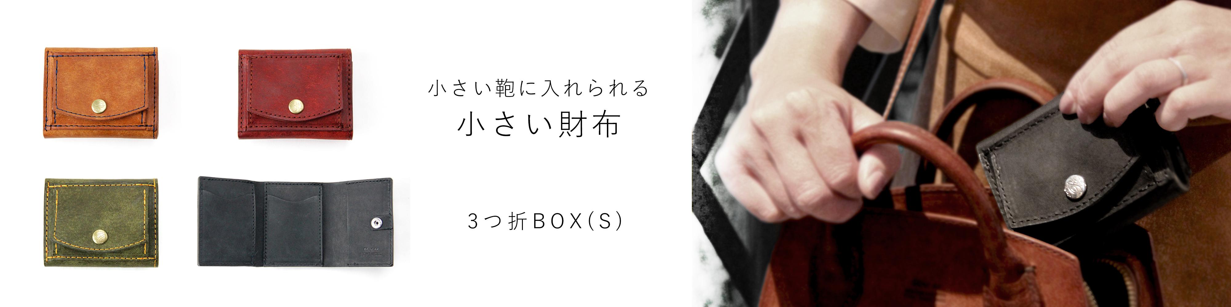 Pick Up / Ryu 3つ折BOX S