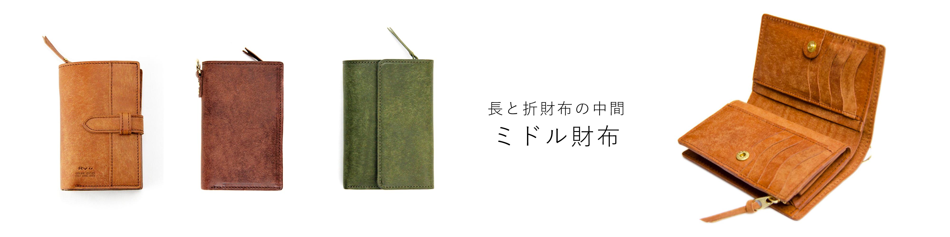 Pick Up / Ryu ミドル財布
